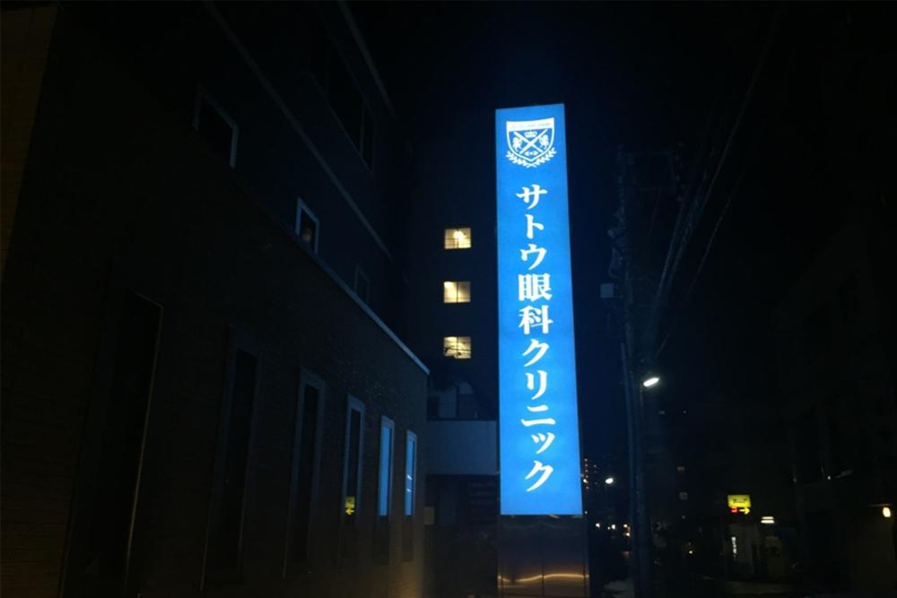 松戸 サトウ眼科クリニック